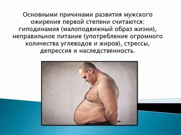 Почему развивается ожирение