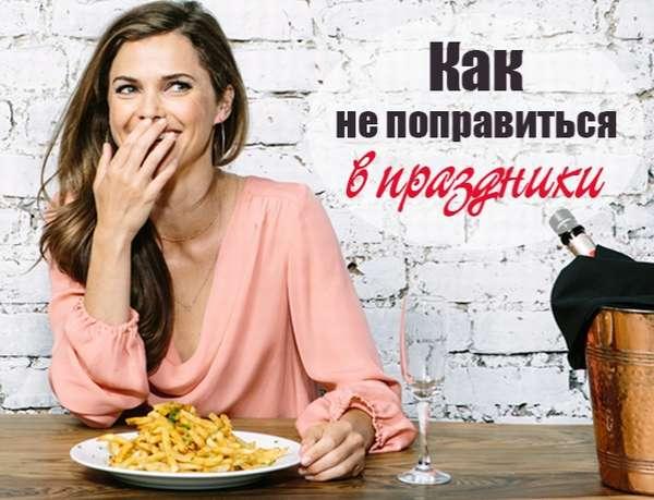 Как не набрать вес во время праздников, фото