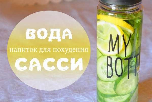 Напиток для похужения
