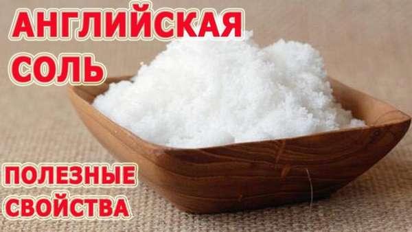 Полезные свойства английской соли