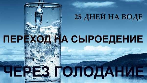 25 дней на воде