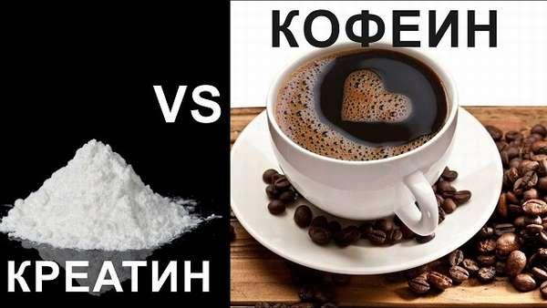 Креатин и кофе