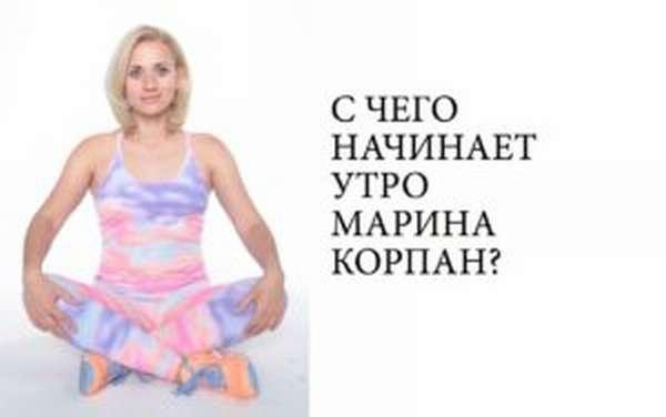 Марина Корпан – бодифлекс по-новому