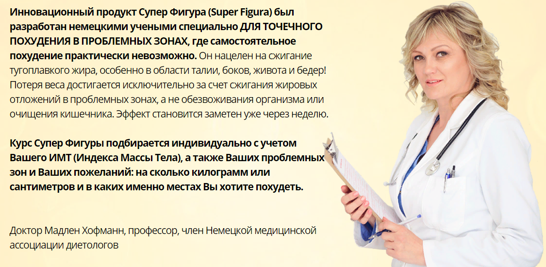 Реальные отзывы врачей о «Супер Фигура»