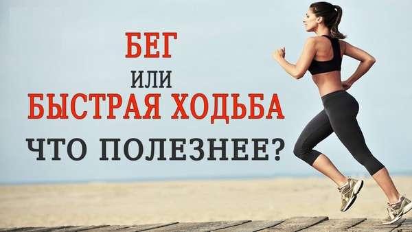 Бег или быстрая ходьба