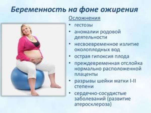 Чем угрожает ожирение беременной