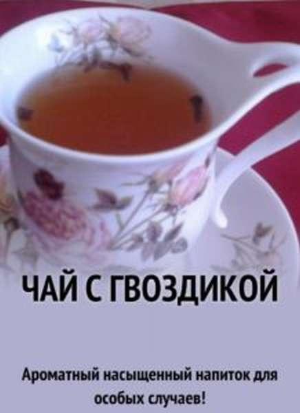 Рецепт чая с гвоздикой