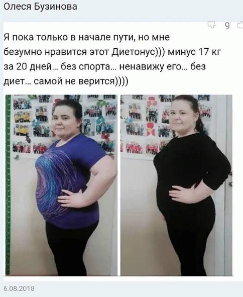 Отзывы на таблетки для похудения от Малышевой