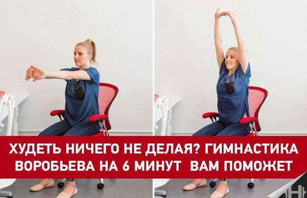 Гимнастика Воробьева на 6 минут