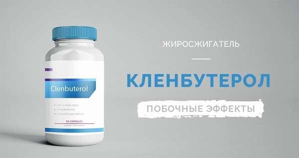 кленбутерол побочные эффекты