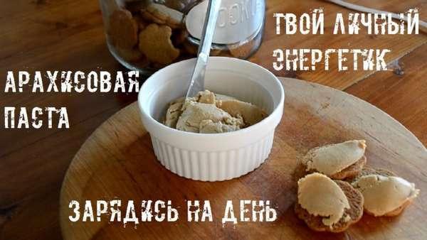 Арахисовая паста в диете для похудения