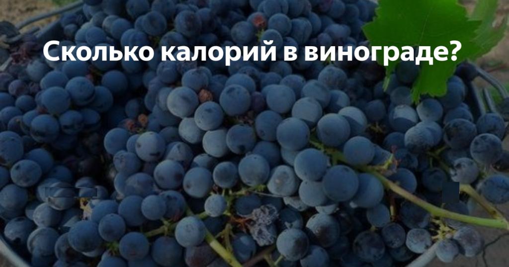 Сколько калорий в винограде?