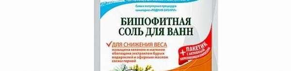 Ванны с бишофитной солью