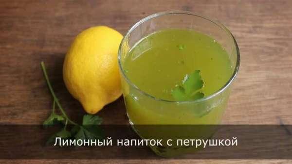 Лимонный напиток с петрушкой