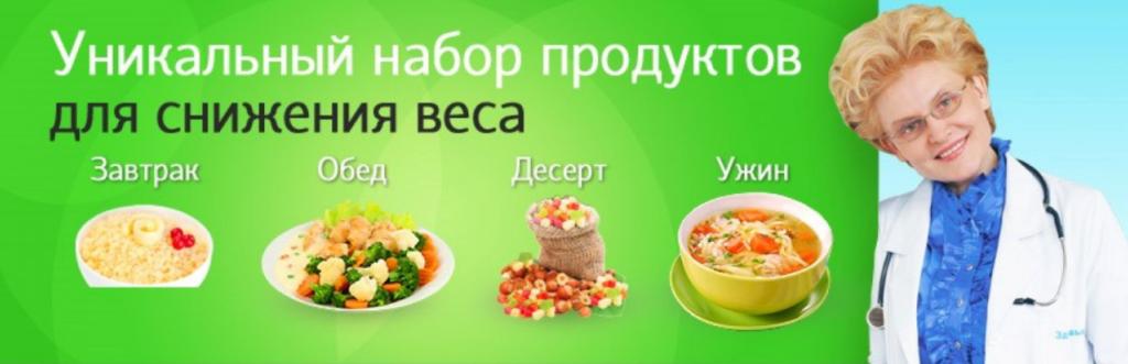 Диета Елены Малышевой для похудения в домашних условиях – где купить и сколько стоит?