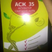 АСЖ 35