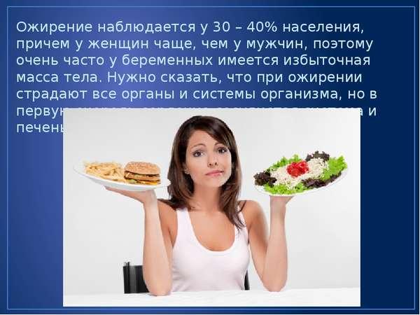 Почему толстеют при беременности