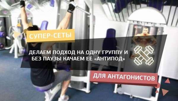 Зачем нужно тренировать мышцы антагонисты