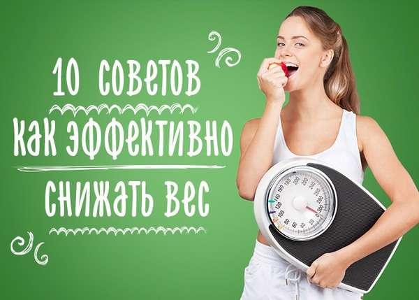 Как снизить вес, фото