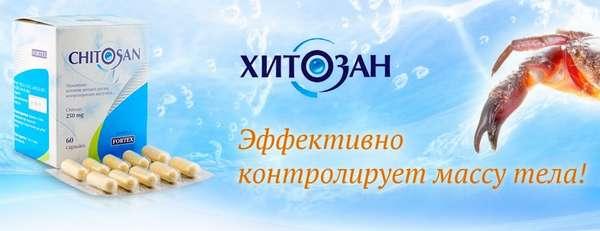 CHITOSAN ФОРТЕКС