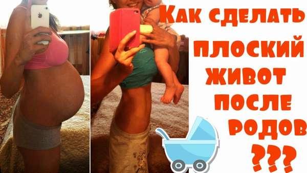 Способ подтянуть живот после родов