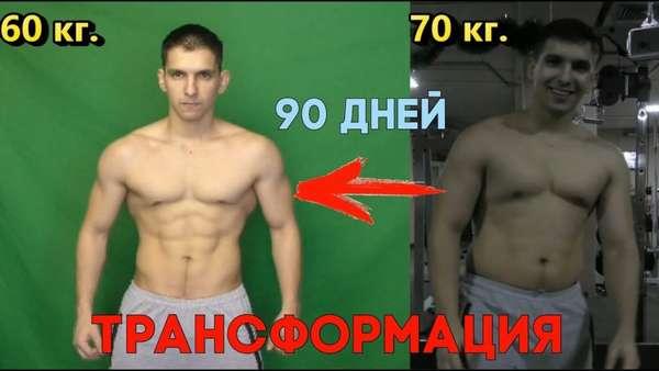 Легкая трансформация веса