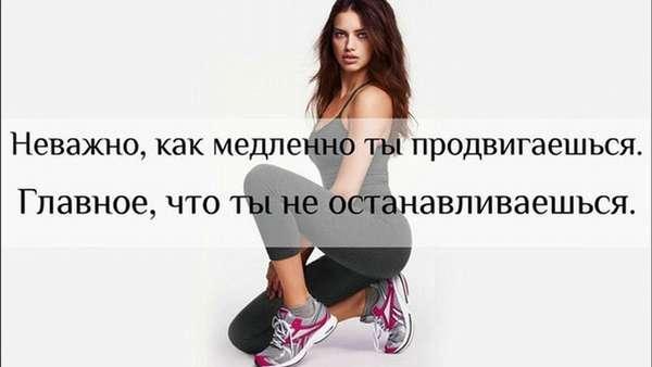 Самая лучшая мотивация для похудения