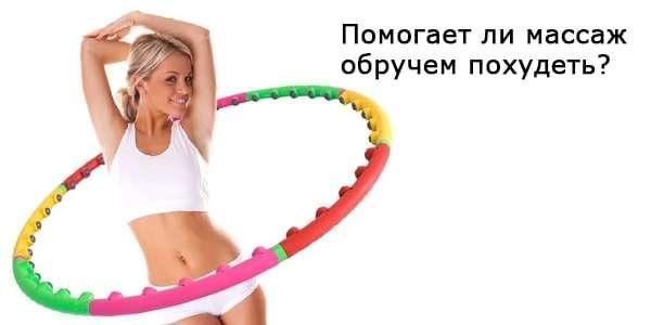 Помогает ли массаж обручем похудеть
