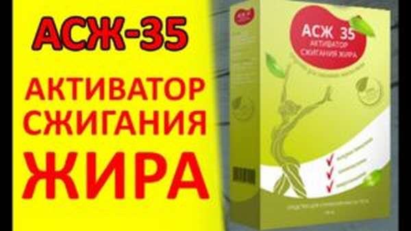АСЖ - 35
