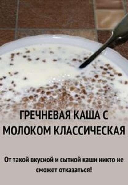 Быстрое приготовление гречневой каши с молоком