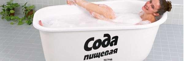 Что такое ванна из соды, и как принимать правильно