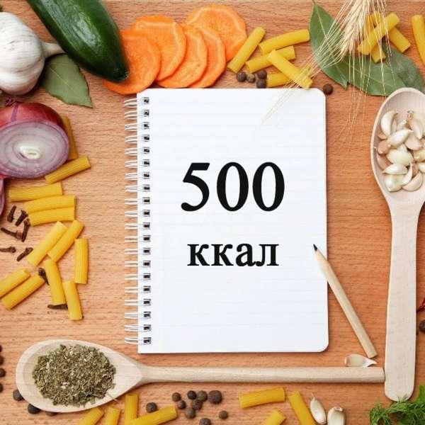 500 калорий