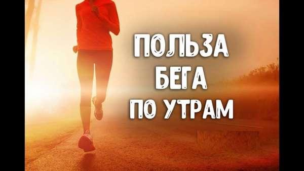 Польза бега по утрам