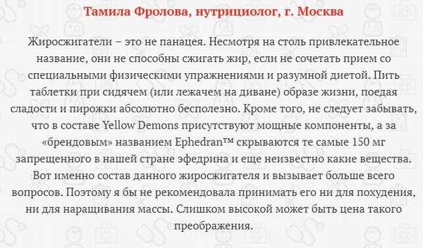 Отзывы на жиросжигатель Yellow Demons