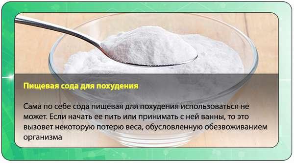 Как быстро похудеть с помощью соды: как правильно пить соду для.