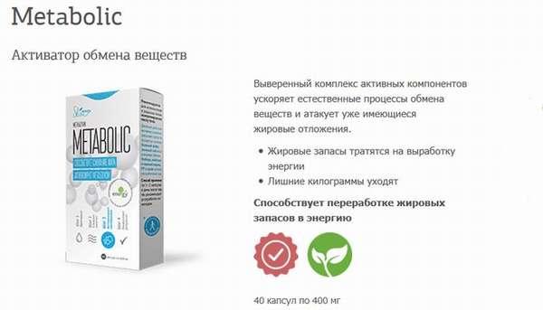 Реальные отзывы и цена на препарат для похудения Метаболик