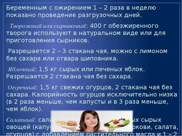 Мероприятия для снижения веса