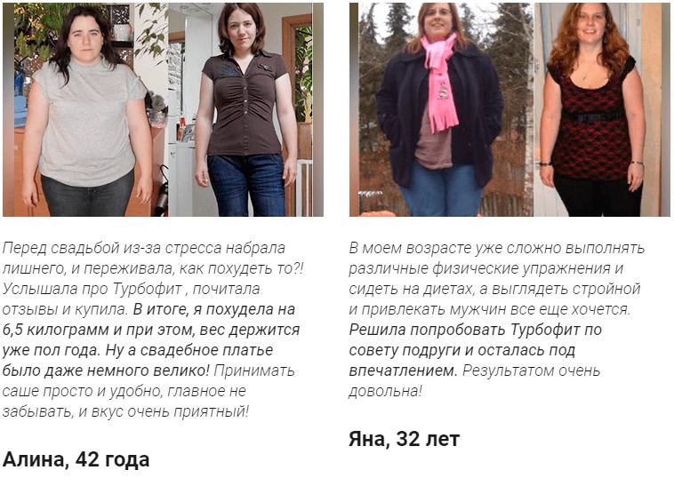фото до и после приёма Турбофит