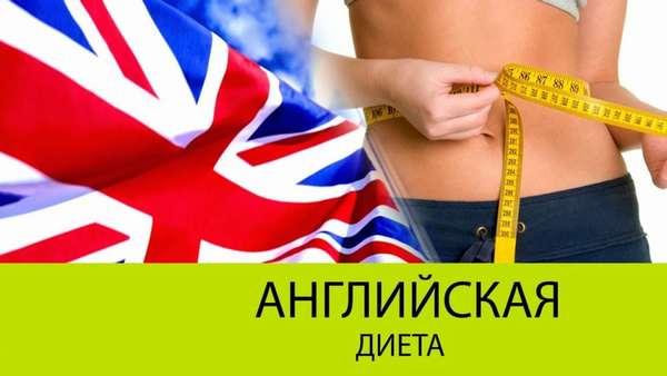 Похудение на английской диете