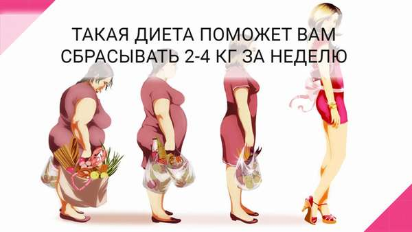 Похудение на диете 7 лепестков