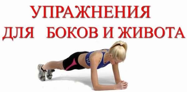 Упражнения для боков и живота