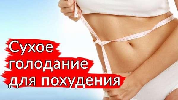 Сухое голодание для похудения