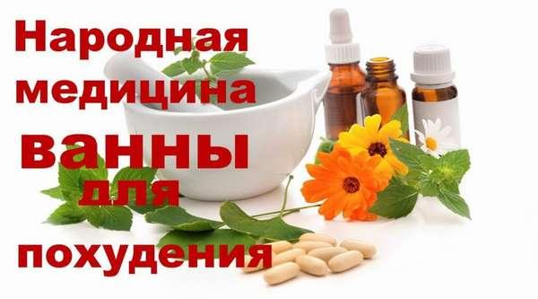 Народные рецепты ванн для похудения