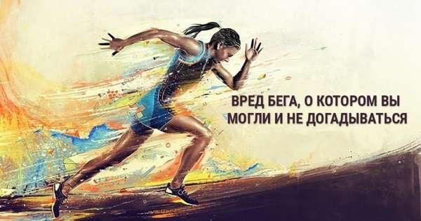 Чем бег может наврелить
