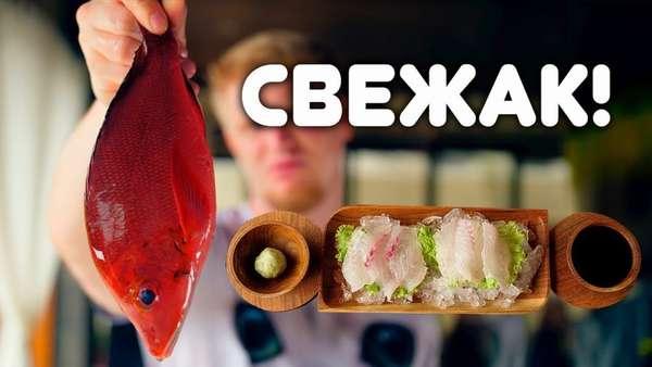 Свежая рыба в меню
