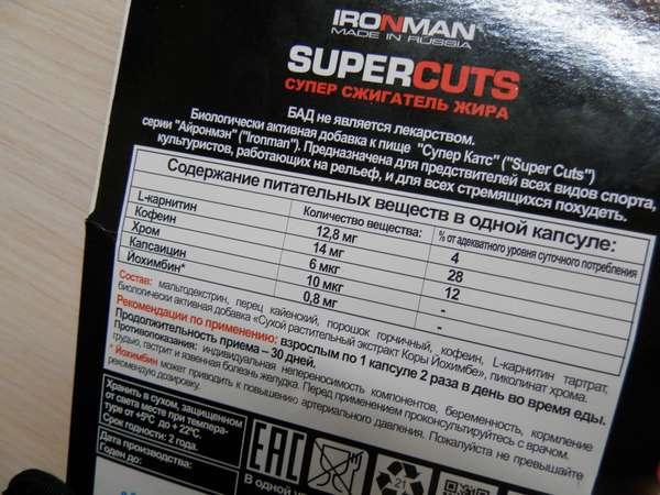 Сжигатель жира Ironman Super Cuts – отзывы