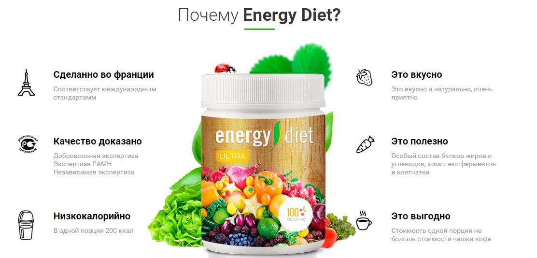 Energy-Diet