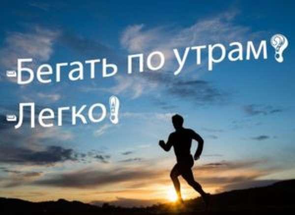 Бегать утром легко
